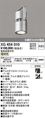 (キャッシュレス5%還元)オーデリック XG454010 屋外用LED高天井用照明 電源別置型 本体