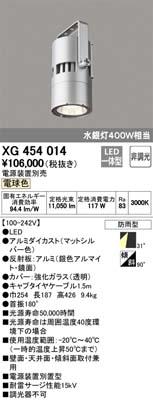 (最大450円OFFクーポン有)オーデリック XG454014 屋外用LED高天井用照明 電源別置型 本体