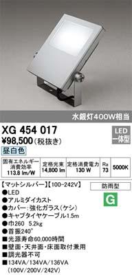 オーデリック XG454017 屋外用LEDハイパワー投光器