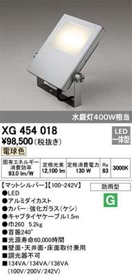 (キャッシュレス5%還元)オーデリック XG454018 屋外用LEDハイパワー投光器