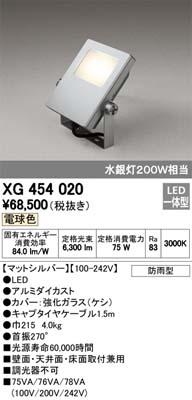 (キャッシュレス5%還元)オーデリック XG454020 屋外用LEDハイパワー投光器