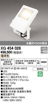 オーデリック XG454026 屋外用LEDハイパワー投光器