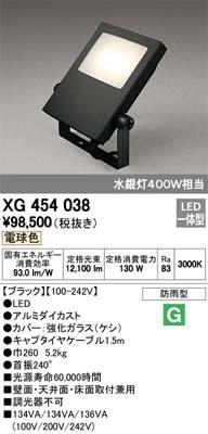 (キャッシュレス5%還元)オーデリック XG454038 屋外用LEDハイパワー投光器
