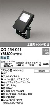 (キャッシュレス5%還元)オーデリック XG454041 屋外用LEDハイパワー投光器