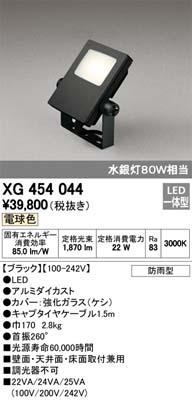(キャッシュレス5%還元)オーデリック XG454044 屋外用LEDハイパワー投光器