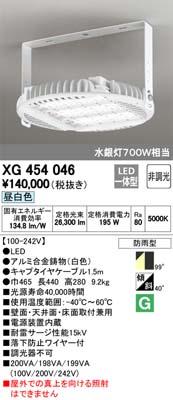 (キャッシュレス5%還元)オーデリック XG454046 屋外用LED高天井用照明 電源内蔵型