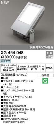 (キャッシュレス5%還元)オーデリック XG454048 屋外用LEDハイパワー投光器