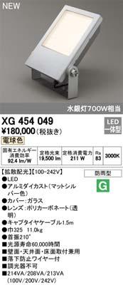 (キャッシュレス5%還元)オーデリック XG454049 屋外用LEDハイパワー投光器