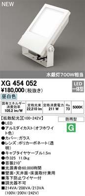 (キャッシュレス5%還元)オーデリック XG454052 屋外用LEDハイパワー投光器