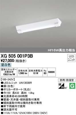 (キャッシュレス5%還元)オーデリック XG505001P3B LED-LINEベースライト
