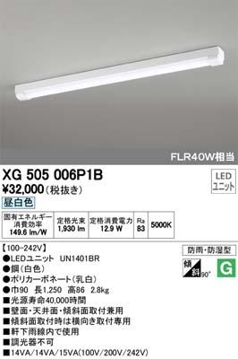 (キャッシュレス5%還元)オーデリック XG505006P1B LED-LINEベースライト