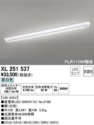 (キャッシュレス5%還元)(法人様宛限定) オーデリック XL251537 LED-TUBEベースライト
