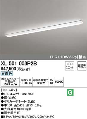 (キャッシュレス5%還元)(法人様宛限定) オーデリック XL501003P2B LED-LINEベースライト