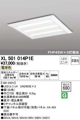 (キャッシュレス5%還元)オーデリック XL501014P1E LEDスクエア型ベースライト 直付・埋込兼用型