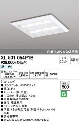 (キャッシュレス5%還元)オーデリック XL501054P1B LEDスクエア型ベースライト 直付・埋込兼用型