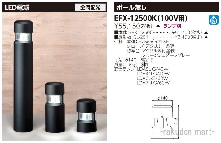 (送料無料)東芝ライテック EFX-12500K EDF12×1ガーデンライト防雨