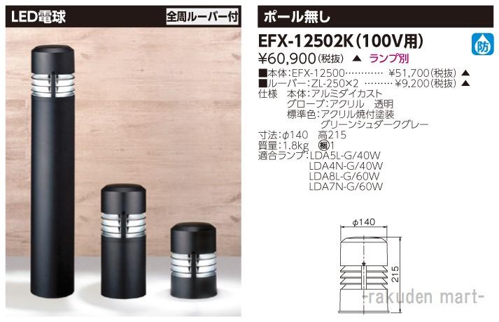 (送料無料)東芝ライテック EFX-12502K EFD12×1ガーデンライト防雨アル