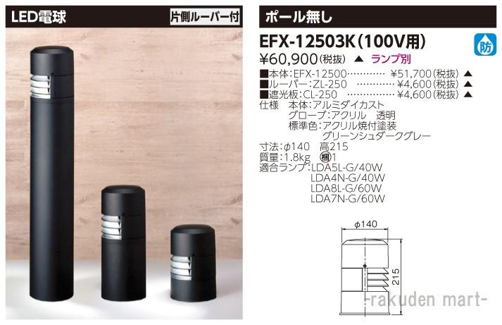 (送料無料)東芝ライテック EFX-12503K EFD12×1ガーデンライト防雨