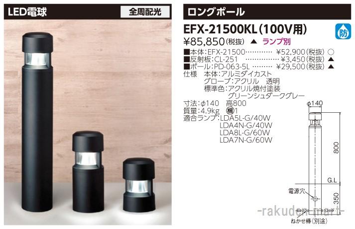 (キャッシュレス5%還元)(送料無料)東芝ライテック EFX-21500KL EFD21×1ガーデンライト防雨