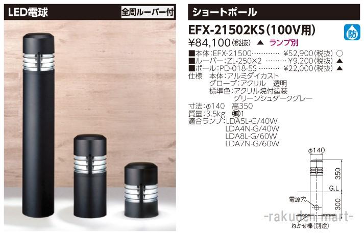 (送料無料)東芝ライテック EFX-21502KS EFD21×1ガーデンライト防雨アル