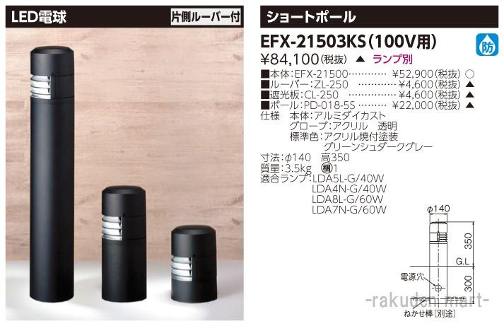 (送料無料)東芝ライテック EFX-21503KS EFD21×1ガーデンライト防雨アル
