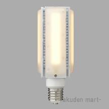 (送料無料)東芝ライテック LDTS57L-G-E39 街路灯リニューアル用LEDランプ(電源別置形) 57Wシリーズ (ナトリウムランプ150W形相当)<点灯方向任意>