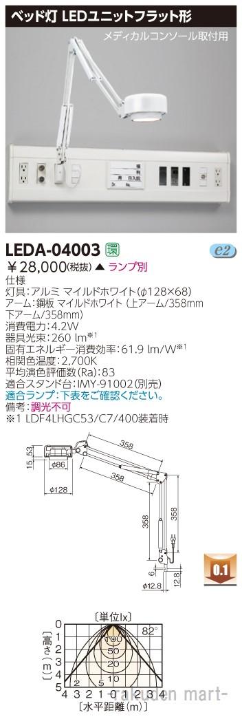(送料無料)東芝ライテック LEDA-04003 LED器具ベット灯