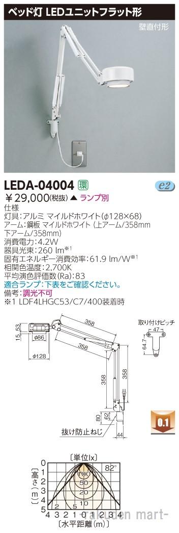 (送料無料)東芝ライテック LEDA-04004 LED器具ベット灯
