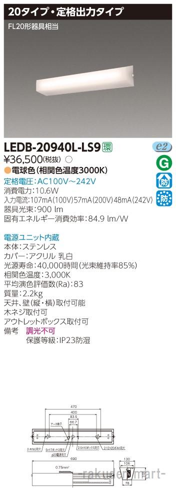 (送料無料)東芝ライテック LEDB-20940L-LS9 LED器具防水ブラケット低光束