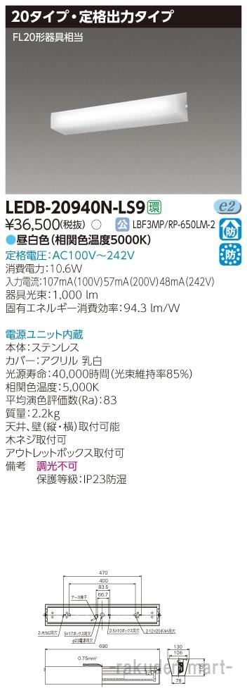 (送料無料)東芝ライテック LEDB-20940N-LS9 LED器具防水ブラケット低光束