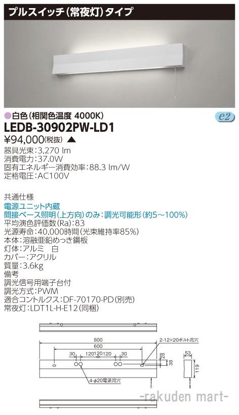 (送料無料)東芝ライテック LEDB-30902PW-LD1 LED器具ホスピタルブラケット