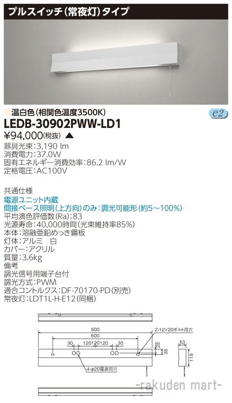 (送料無料)東芝ライテック LEDB-30902PWW-LD1 LED器具ホスピタルブラケット