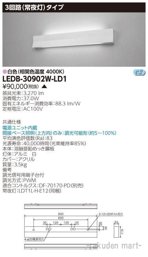 (送料無料)東芝ライテック LEDB-30902W-LD1 LED器具ホスピタルブラケット