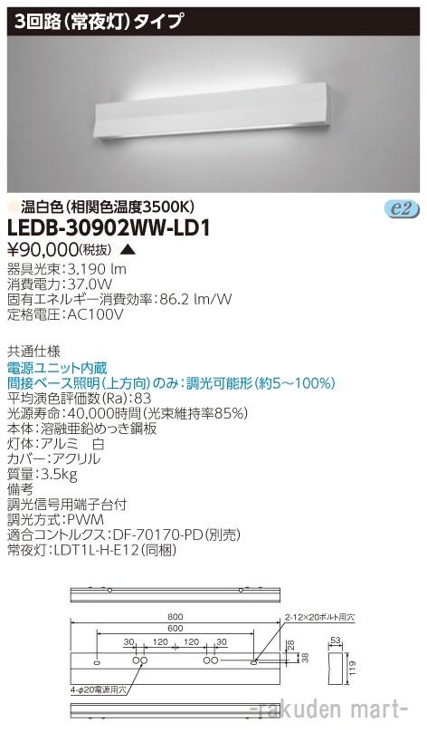 (送料無料)東芝ライテック LEDB-30902WW-LD1 LED器具ホスピタルブラケット