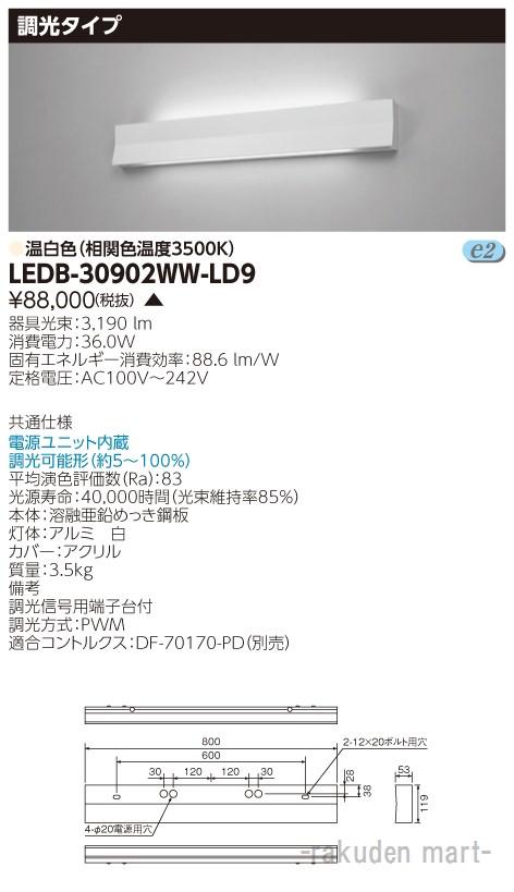 (キャッシュレス5%還元)(送料無料)東芝ライテック LEDB-30902WW-LD9 LED器具ホスピタルブラケット