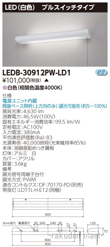 (キャッシュレス5%還元)(送料無料)東芝ライテック LEDB-30912PW-LD1 LED器具ホスピタルブラケット