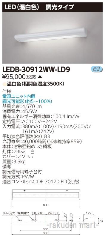 (送料無料)東芝ライテック LEDB-30912WW-LD9 LED器具ホスピタルブラケット