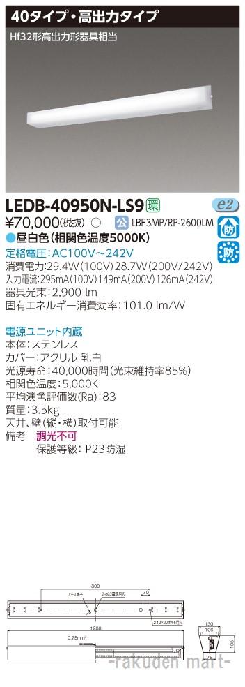 (送料無料)東芝ライテック LEDB-40950N-LS9 LED器具防水ブラケット高光束