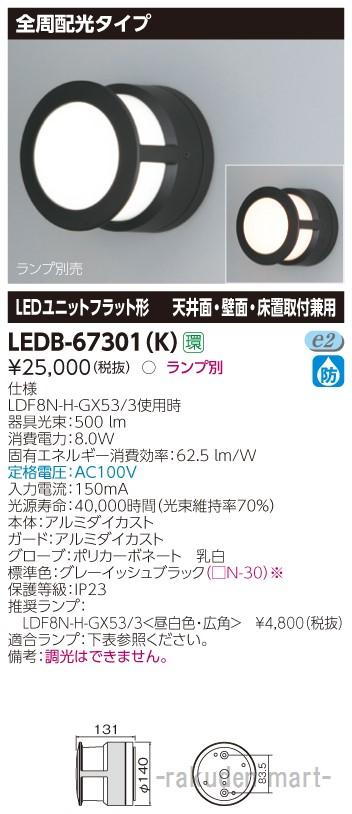 (キャッシュレス5%還元)(送料無料)東芝ライテック LEDB-67301(K) LED屋外器具