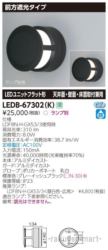 (キャッシュレス5%還元)(送料無料)東芝ライテック LEDB-67302(K) LED屋外器具