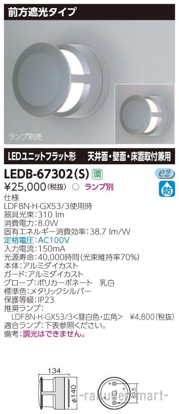 (キャッシュレス5%還元)(送料無料)東芝ライテック LEDB-67302(S) LED屋外器具