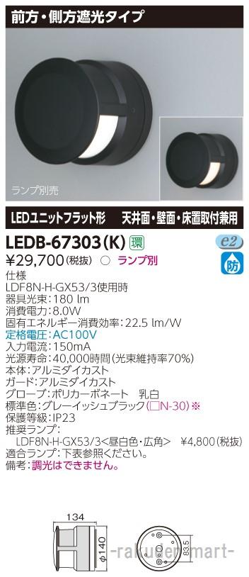 (送料無料)東芝ライテック LEDB-67303(K) LED屋外器具