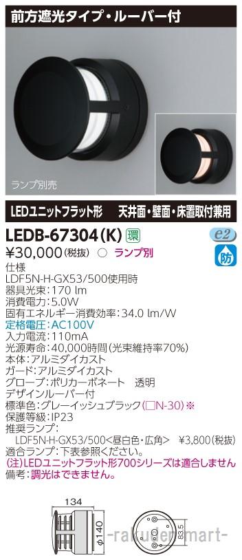 (送料無料)東芝ライテック LEDB-67304(K) LED屋外器具
