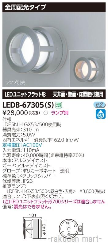 (キャッシュレス5%還元)(送料無料)東芝ライテック LEDB-67305(S) LED屋外器具