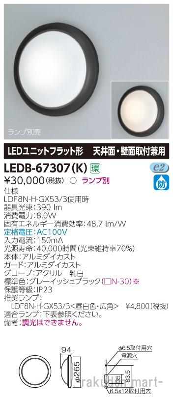 (送料無料)東芝ライテック LEDB-67307(K) LED屋外器具
