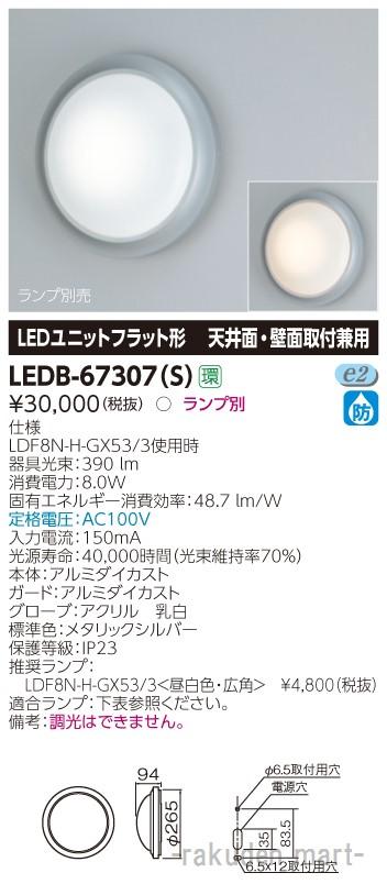 (送料無料)東芝ライテック LEDB-67307(S) LED屋外器具