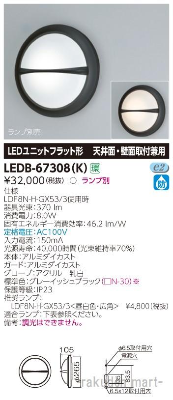 (送料無料)東芝ライテック LEDB-67308(K) LED屋外器具