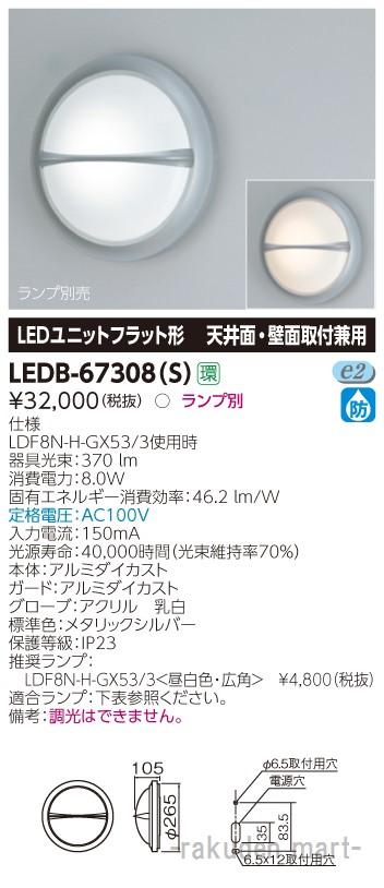 (送料無料)東芝ライテック LEDB-67308(S) LED屋外器具