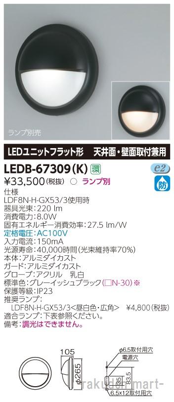 (送料無料)東芝ライテック LEDB-67309(K) LED屋外器具