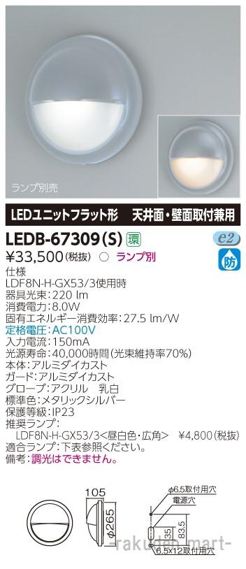 (キャッシュレス5%還元)(送料無料)東芝ライテック LEDB-67309(S) LED屋外器具